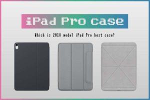 最強のiPad Proケース決定戦—Apple純正 vs OtterBox vs moshi!一挙比較レビューの巻