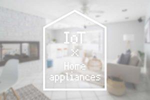 IoT/スマート家電が変える10の魔法—おすすめ家電一覧・変わる生活を伝える