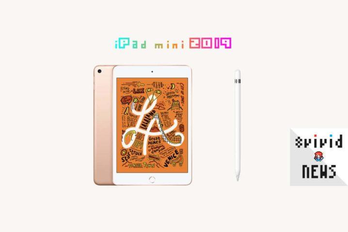 新型『iPad mini』発売&購入!—スペック・変更点・mini 4と比較をするっ!