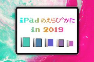 《2019年版》iPad現行5モデル比較!—違いとオススメから見る選び方講座