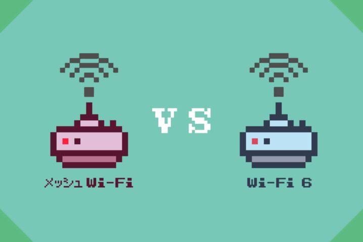 Wi-Fi論。メッシュWi-Fi vs Wi-Fi 6—2019年最強のルーターを考えたぞ!