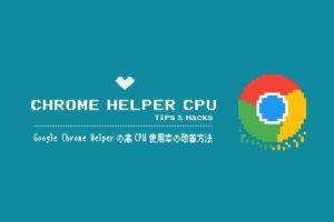 Google Chrome Helperの高CPU使用率・重い動作の改善方法
