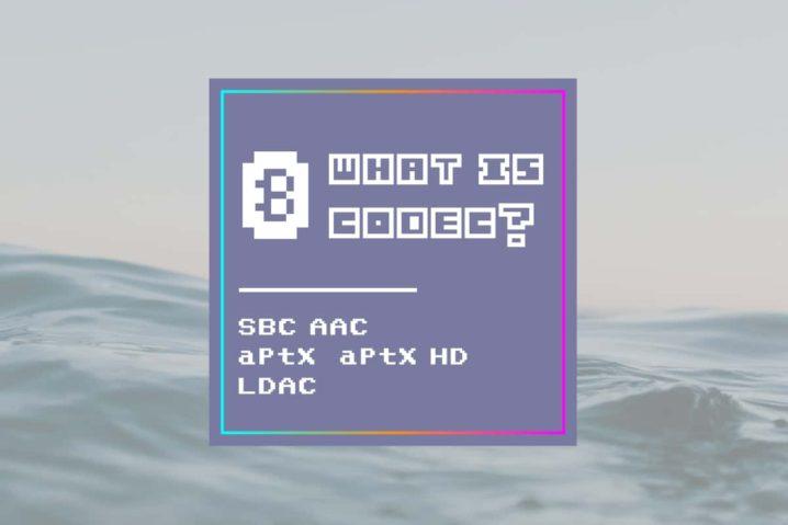 Bluetoothのコーデックとは?確認方法は?—SBC・AAC・aptX・LDACの違いを知っておこう!