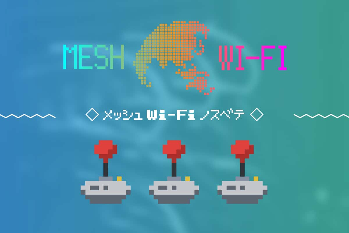 ★図解★メッシュWi-Fiとは?—中継機との違い・仕組みを徹底解説だ(`・ω・´)