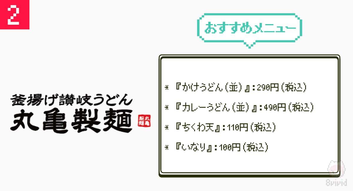 2.毎月1日が熱盛『丸亀製麺』