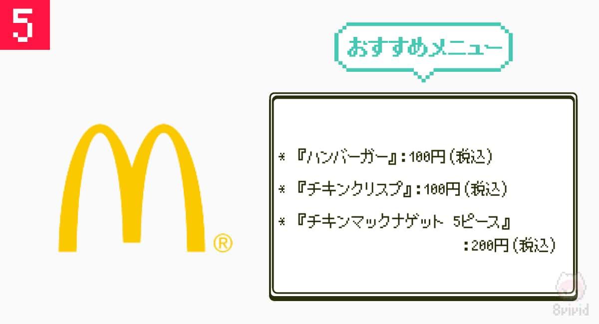5.定番中の定番『マクドナルド』