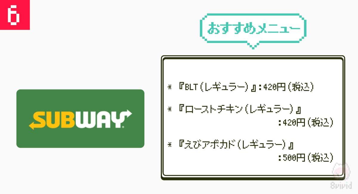 6.野菜を摂るなら『SUBWAY』