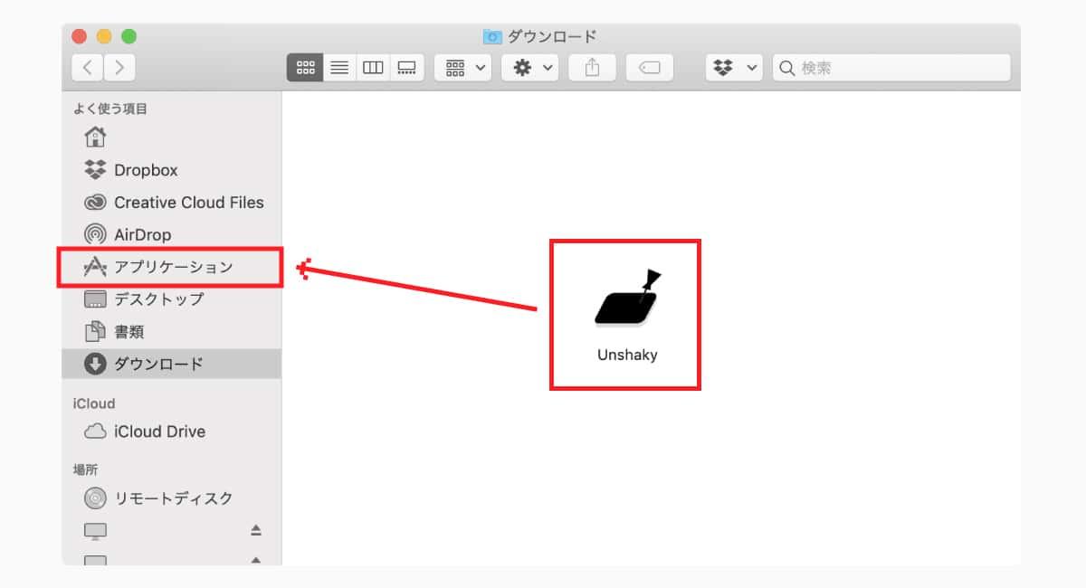 Unshakyのインストールはドラッグアンドドロップ方式。
