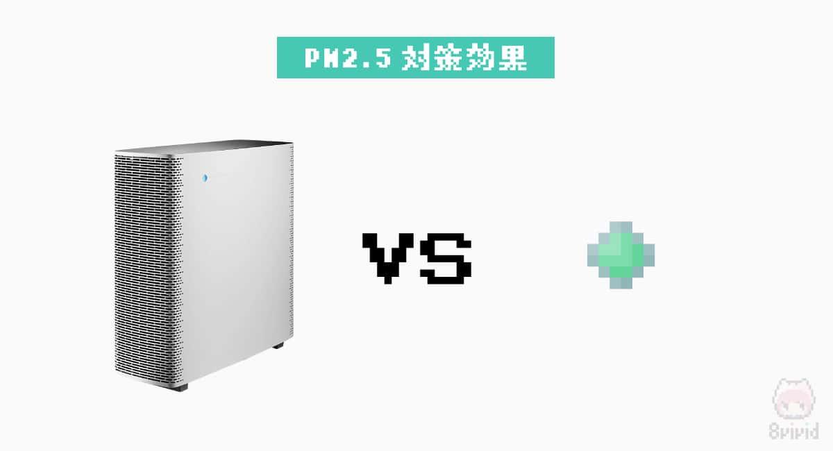効果2.PM2.5対策効果