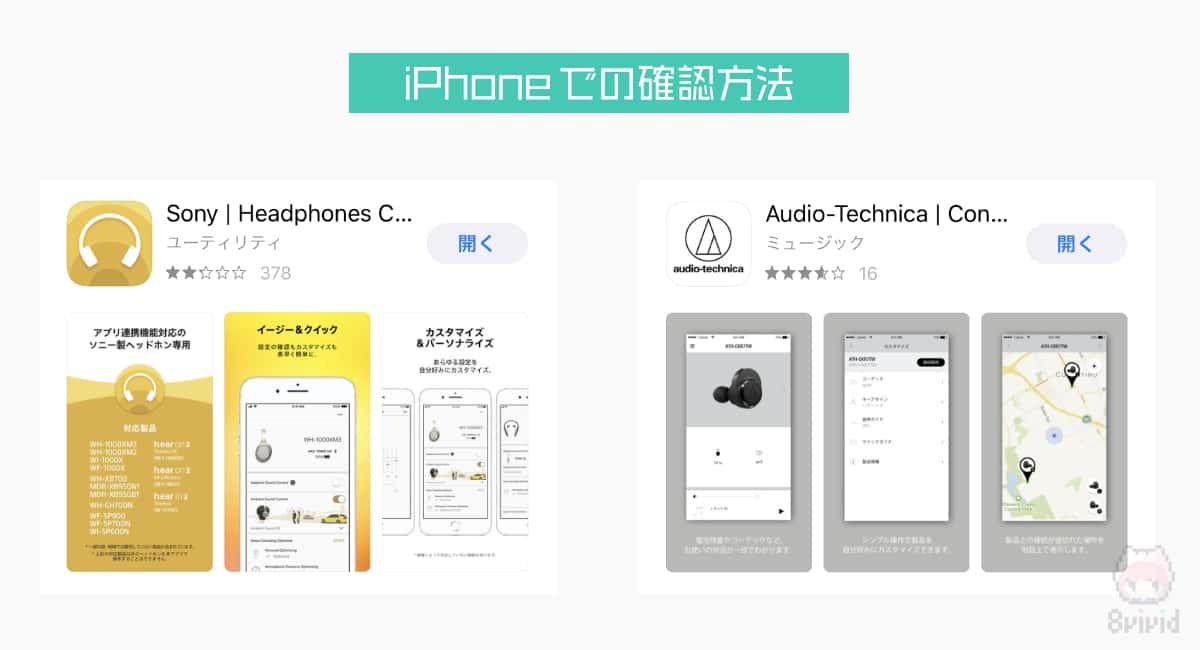 iPhoneに接続されているコーデックを確認できるアプリ。