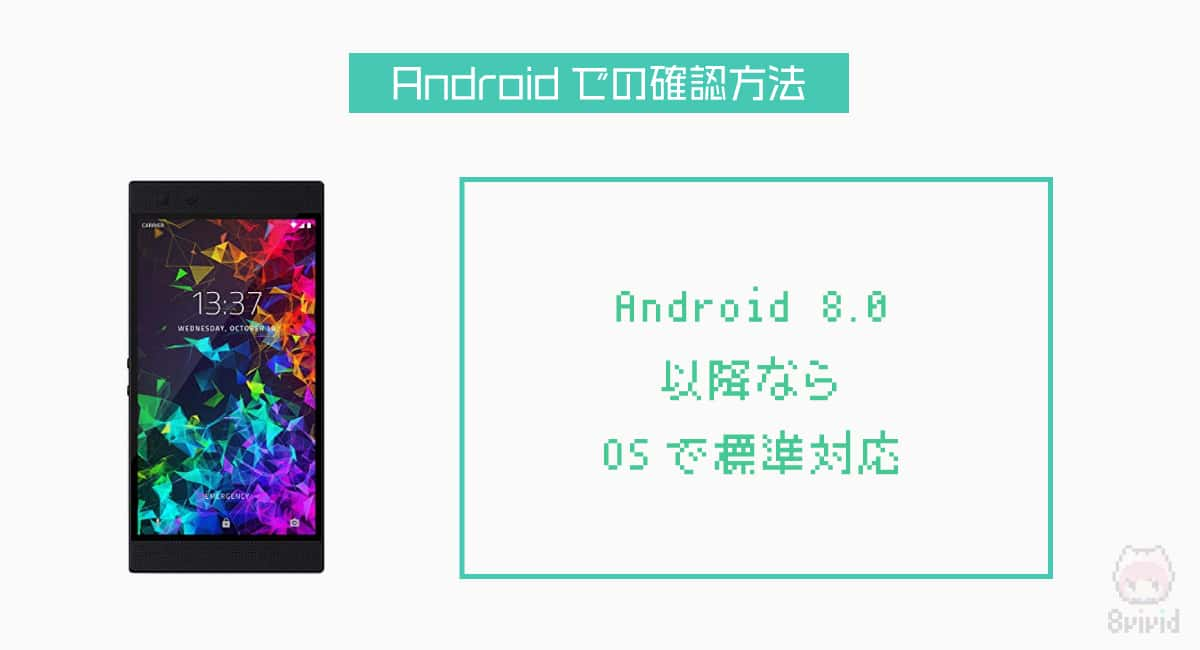 Androidでの確認方法