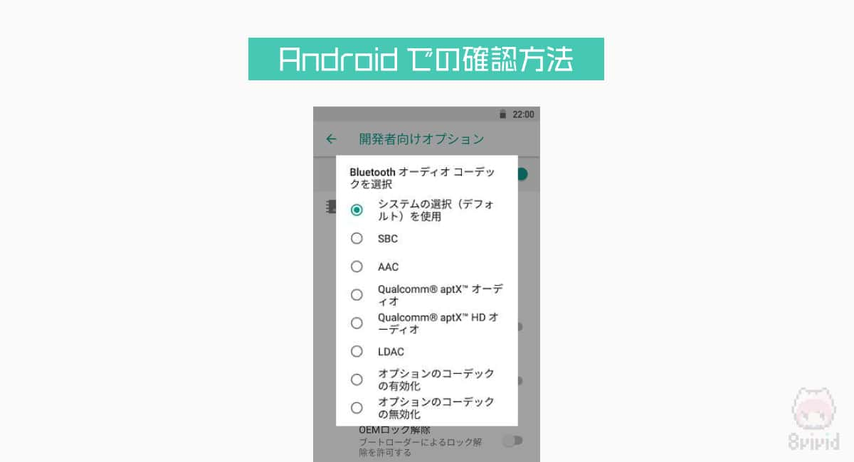 Android 8.0以降は、Android標準でコーデックを確認・変更可能。