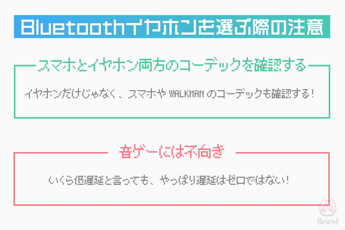 Bluetoothイヤホンを選ぶ際の注意