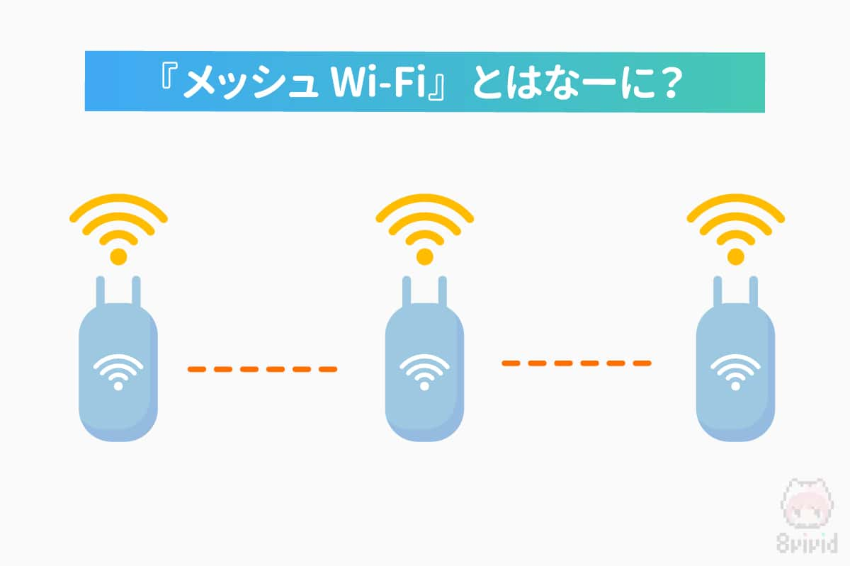 『メッシュWi-Fi』とは?