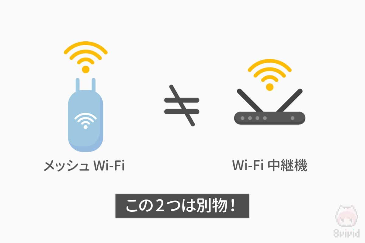 『メッシュWi-Fi』と『中継機』は、ちゃんと違いがある。