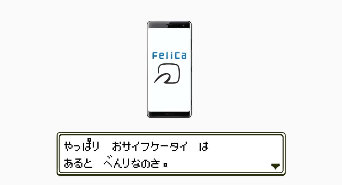 日本とFeliCaとガラパゴス。