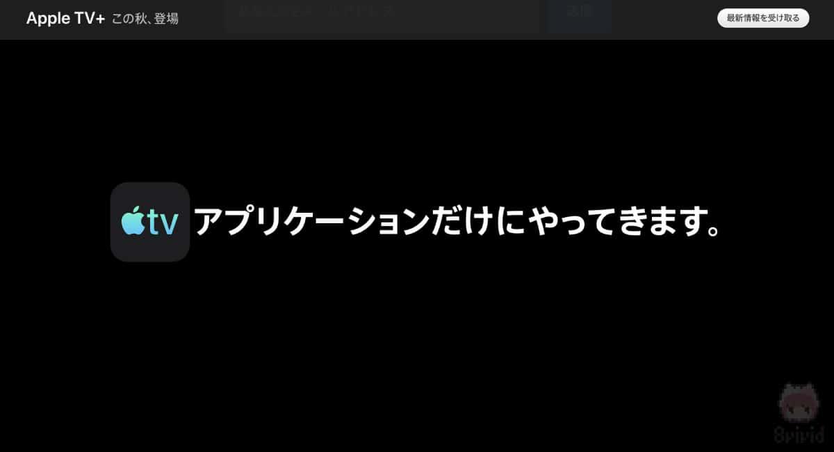 話題の『Apple TV+』もFire TVで視聴可能。