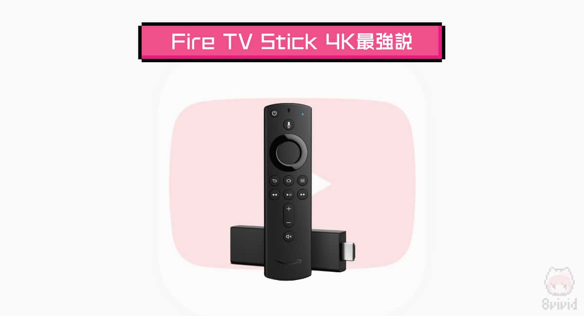 『Fire TV Stick 4K』最強説かも