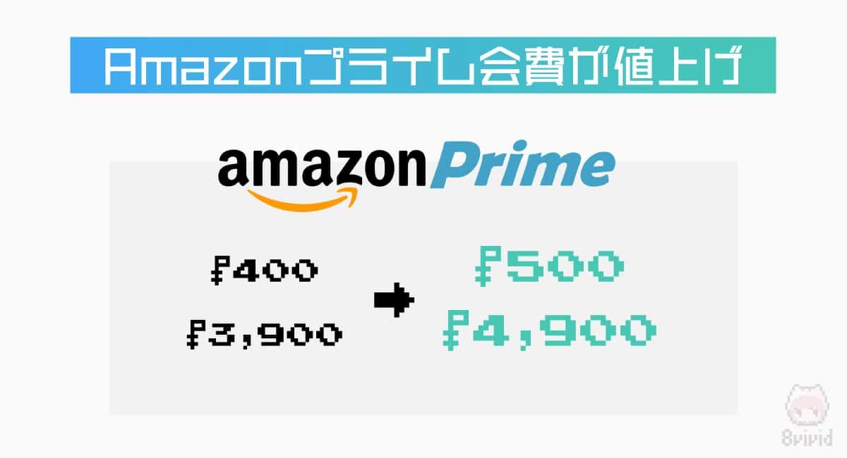 Amazonプライム会費が値上げ