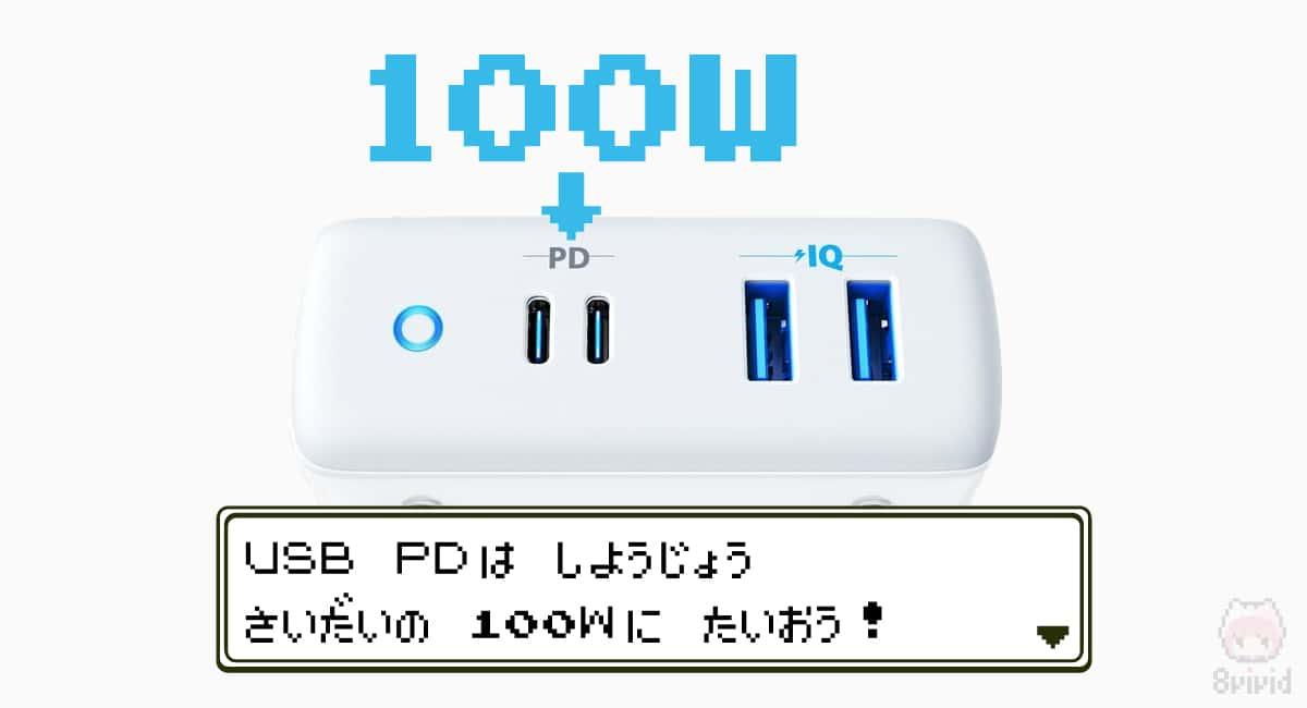 ついに登場した100W対応のAnker製USB充電器。