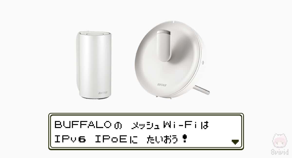 BUFFALOのメッシュWi-FiルーターはIPv6 IPoEに対応