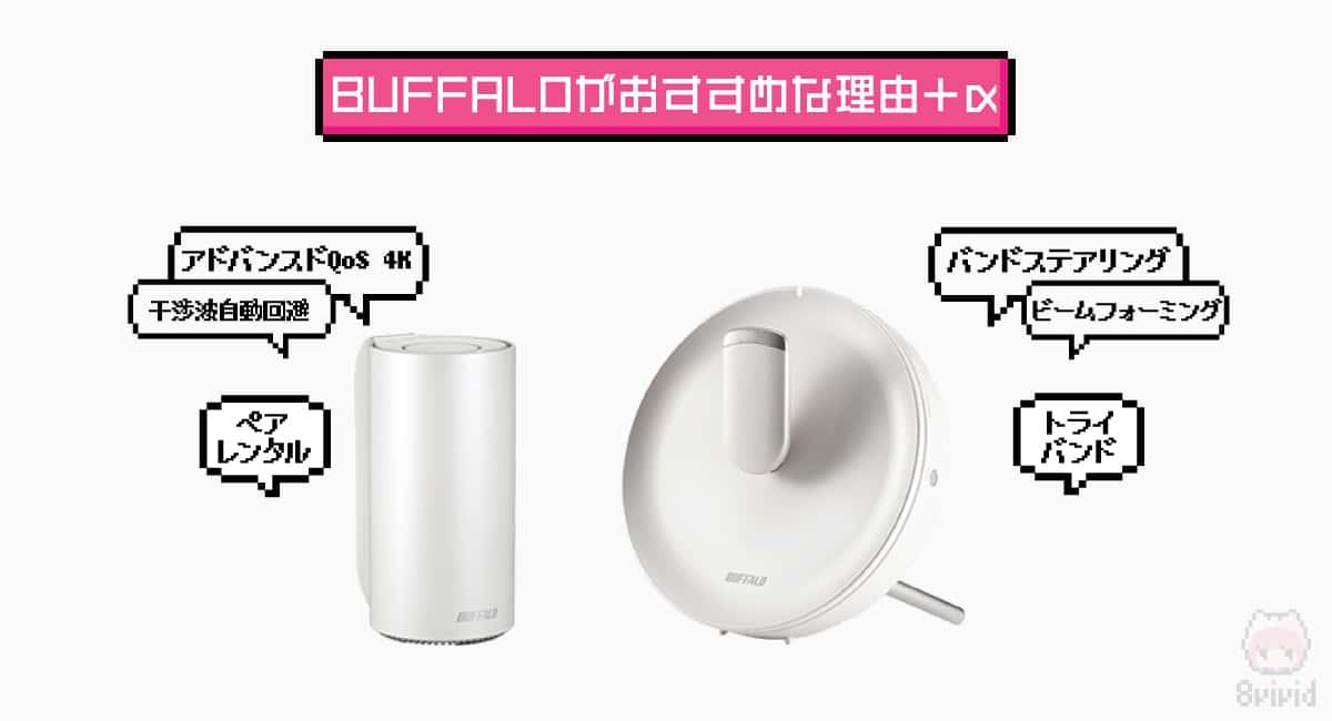 BUFFALOのメッシュWi-Fiがおすすめな理由+α