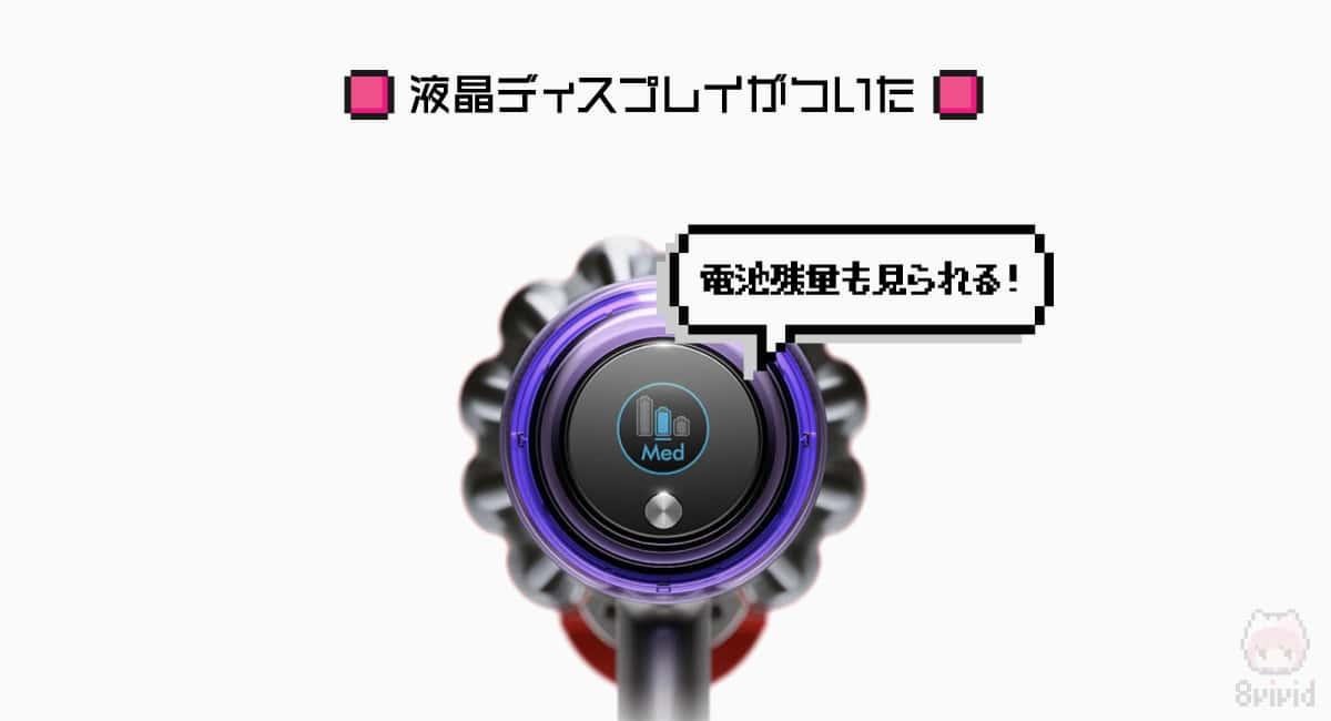 【強化ポイント1】液晶ディスプレイがついた