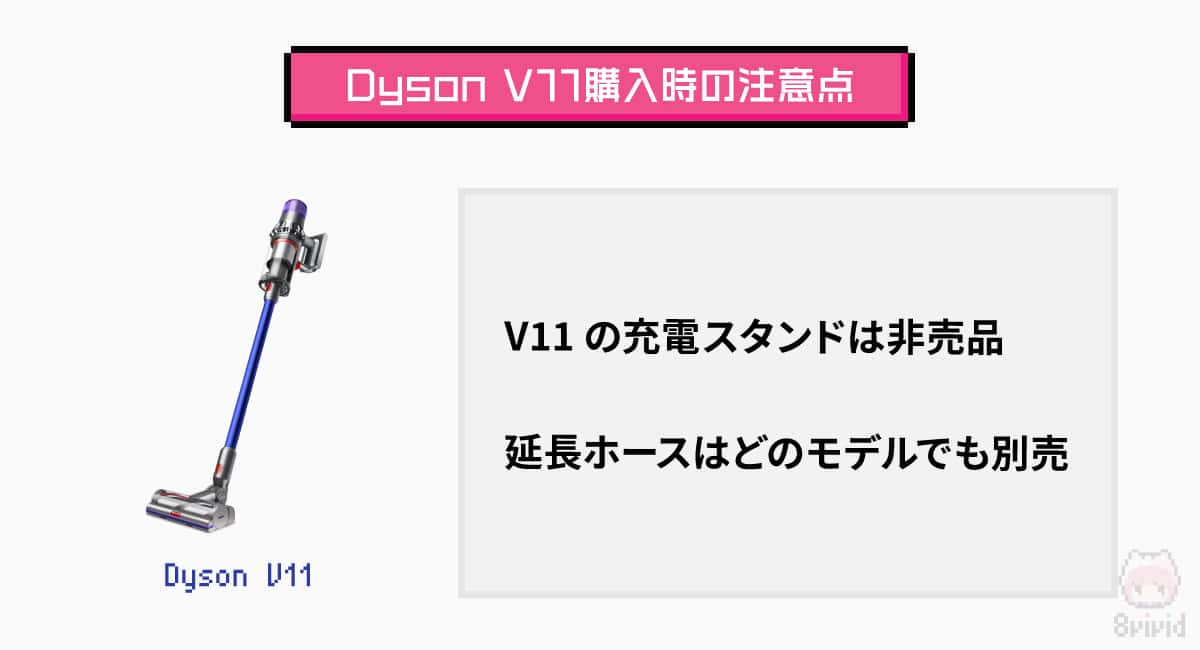 Dyson V11購入時の注意点