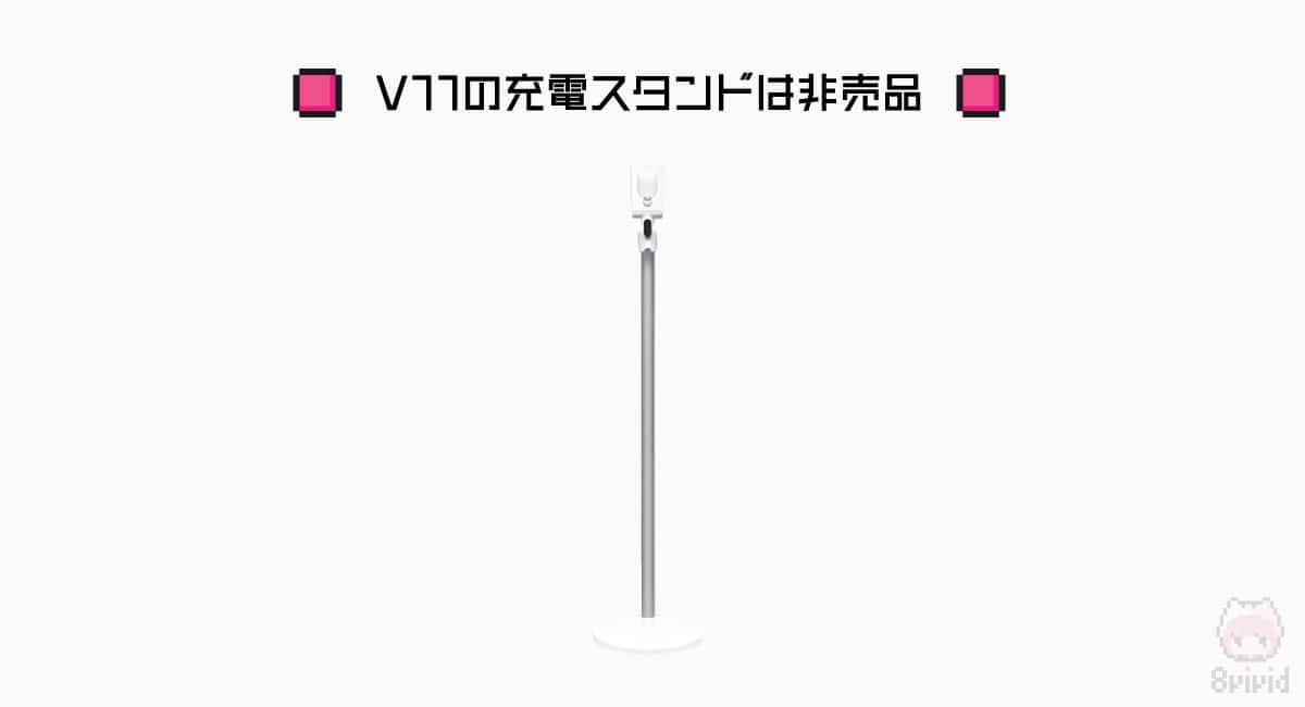 V11の充電スタンドは非売品