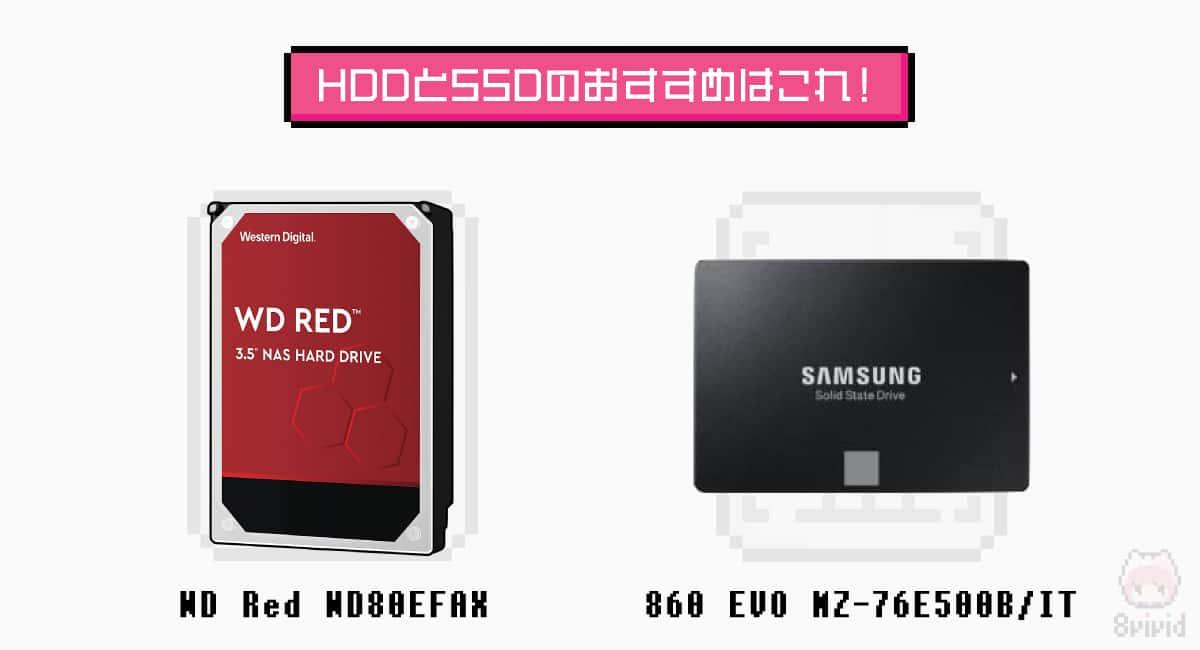 HDDとSSDのおすすめはこれ!