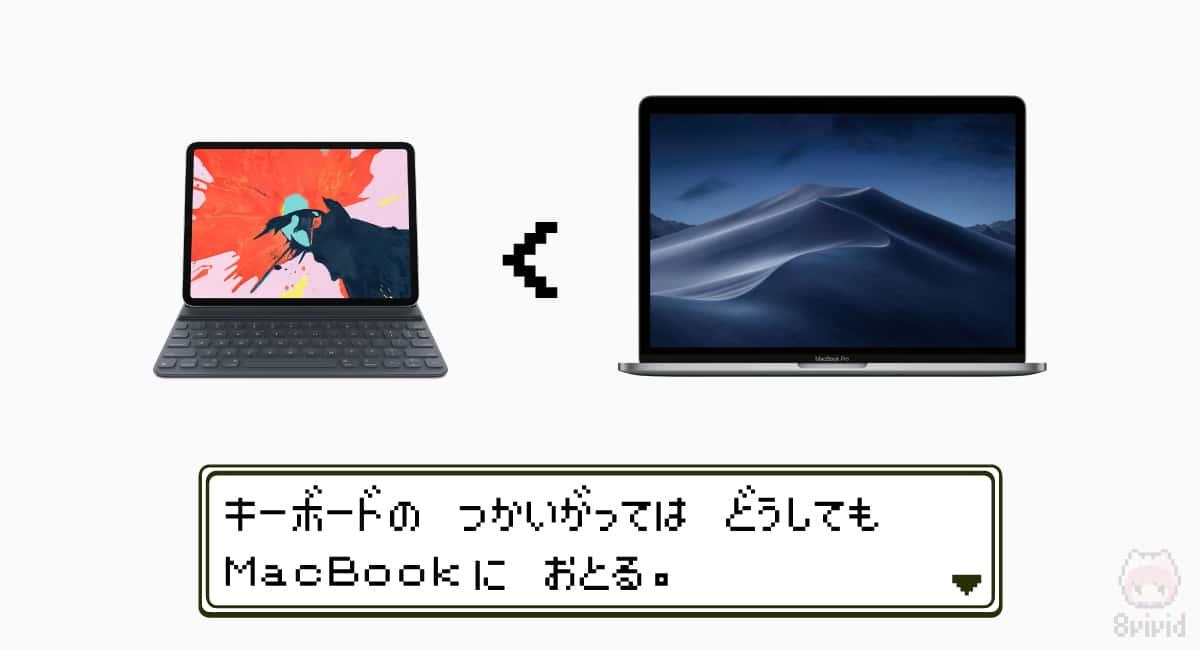 どうしても生産性はMacBookのキーボードに劣る。
