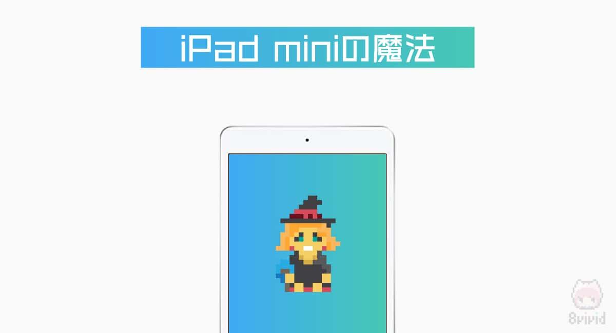 新型iPad miniが変えた5つの魔法