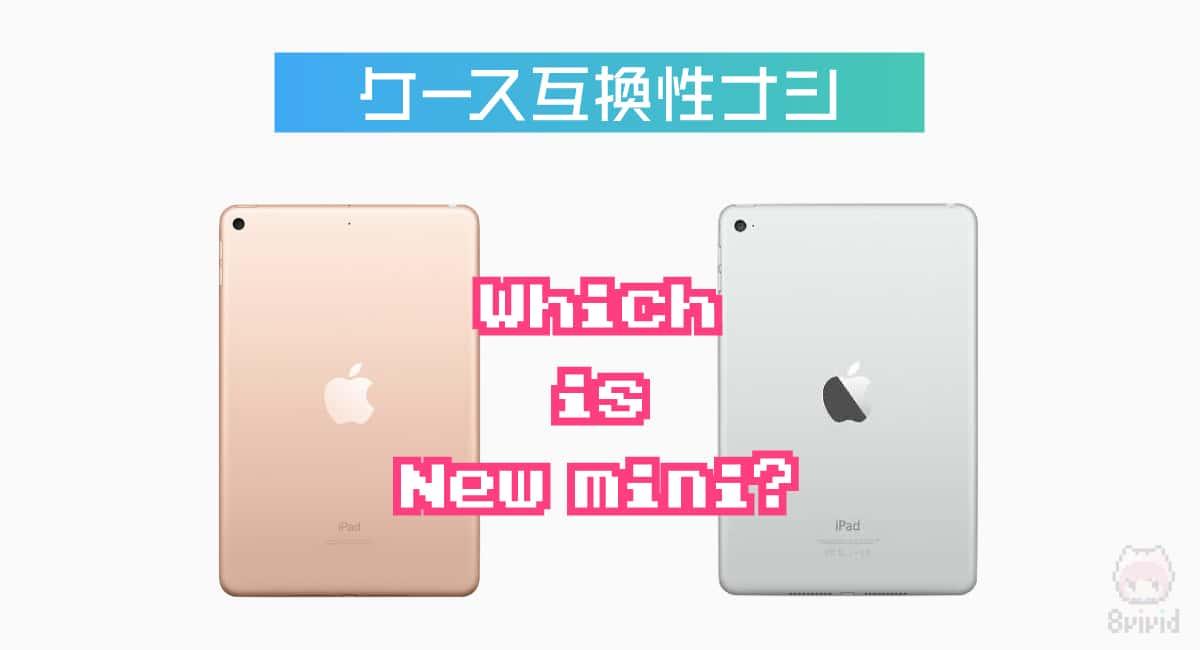 新型iPad miniは旧型とケース互換性ナシ