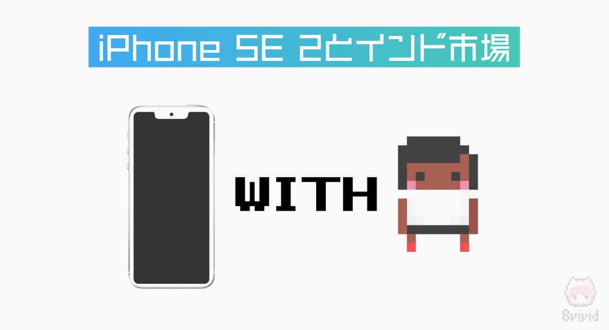 iPhone SE 2とインド市場