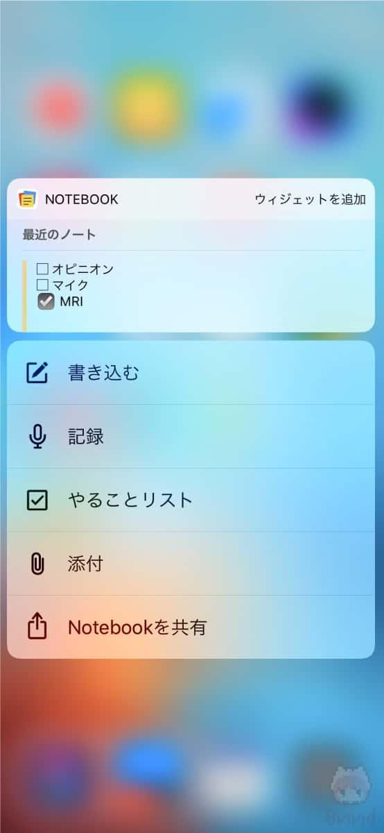 アプリアイコンからのクイックアクション