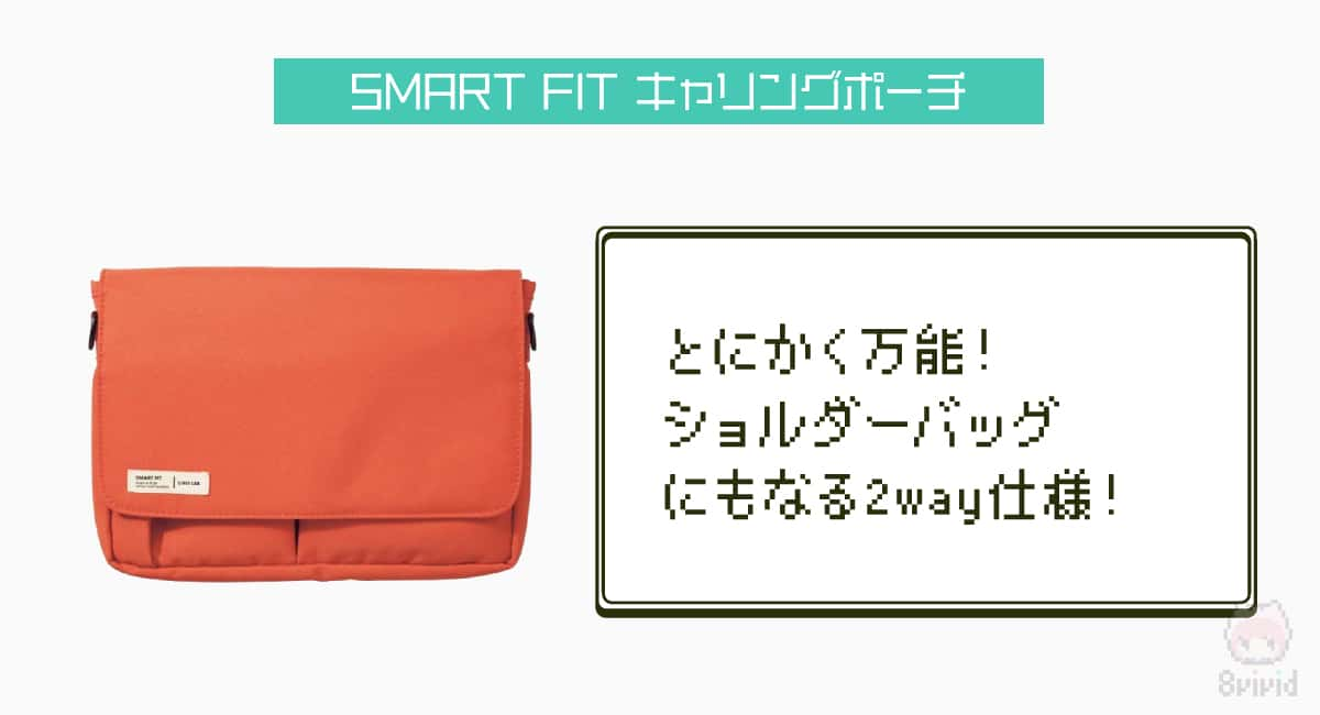 1.『SMART FIT キャリングポーチ』