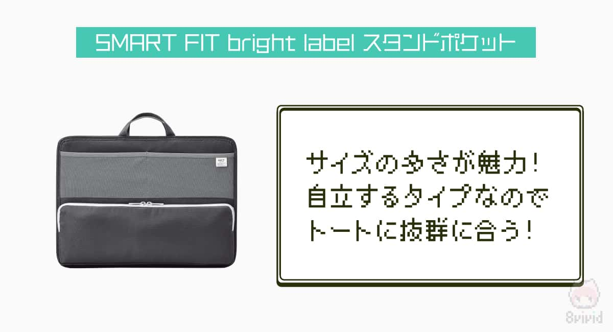 3.『SMART FIT bright label スタンドポケット』