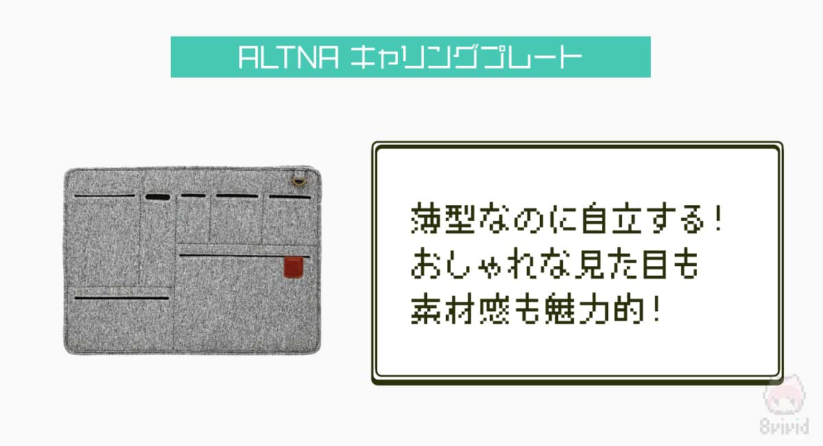 5.『ALTNA キャリングプレート』