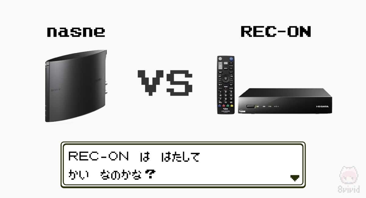 REC-ONを買うべきか?
