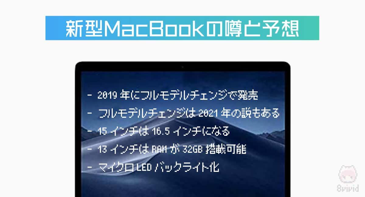新型MacBook Pro/Airの噂と予想