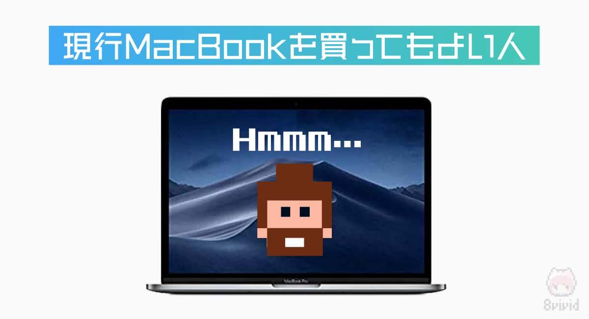 現行MacBook Pro/Airを買ってもよい人