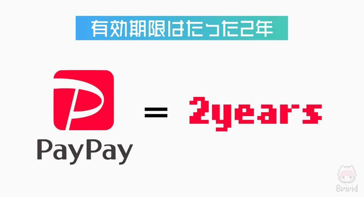 PayPay残高の有効期限はたった2年