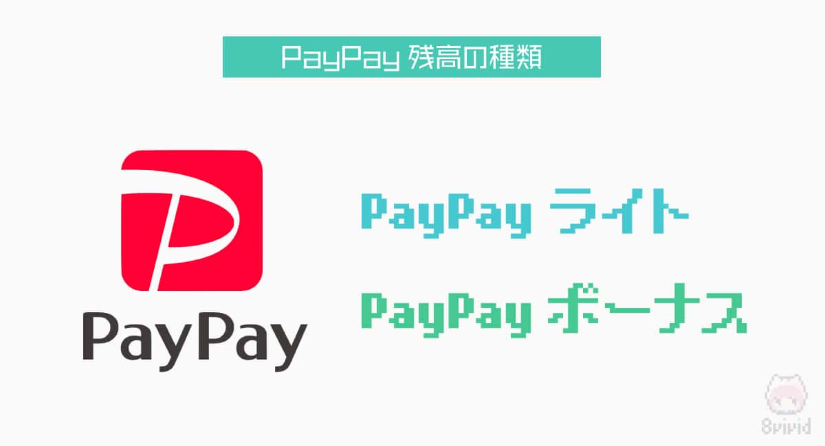 PayPay残高の種類