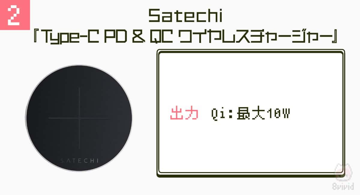 2.Satechi『Type-C PD & QC ワイヤレスチャージャー』