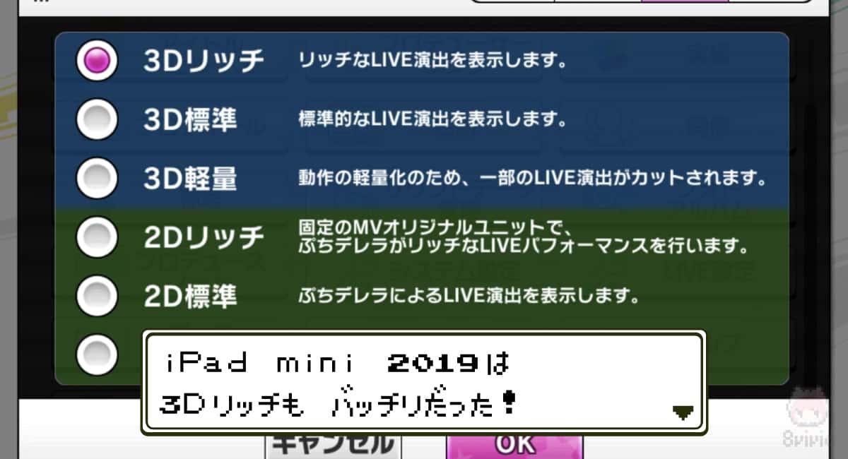 iPad mini(2019)は、『3Dリッチ』にしても余裕で動作。