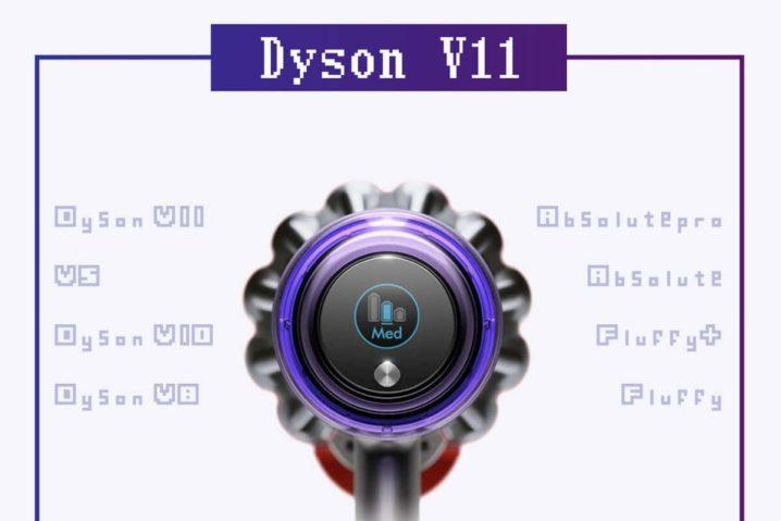 Dysonコードレス掃除機V11全モデル比較・旧型V10・V8と違いは!?—詳しくExpertに聞いてきた!