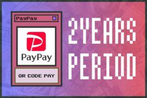 PayPay残高の有効期限は2年!使い切る方法とその罠についての考察