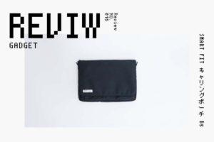 【レビュー】リヒトラブ『SMART FIT キャリングポーチ B5』—iPad ProやMacBookに合うバッグインバッグ