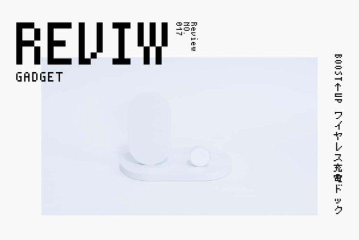 【レビュー】Belkin『BOOST↑UP ワイヤレス充電ドック』—iPhoneとApple Watchの同時充電が可能なQi充電器
