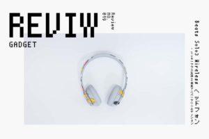 【レビュー】Beats by Dr. Dre『Beats Solo3 Wireless ヘッドフォン – ミッキーマウス生誕90周年アニバーサリーエディション』—ディズニー限定Bluetoothヘッドホン